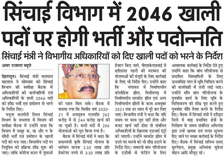 2046 Vacancies to be filled soon in Uttarakhand Irrigation Department
