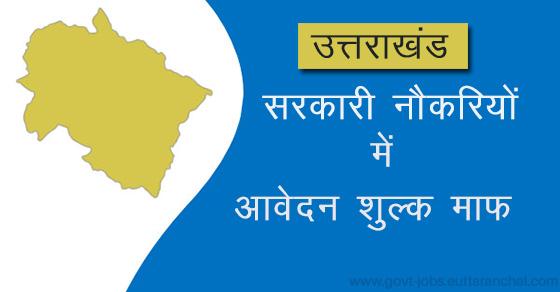 No Application fee for Govt Jobs forms in Uttarakhand