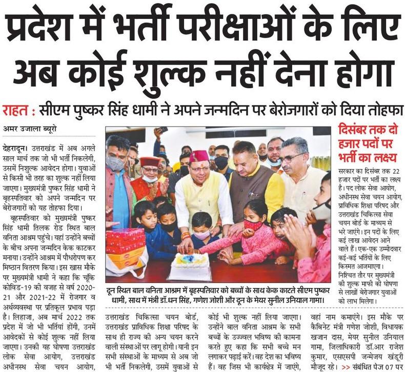 No Application fee for Govt Jobs in Uttarakhand News