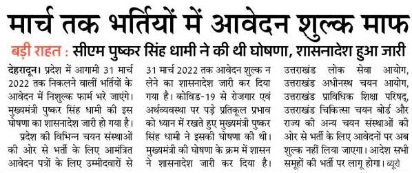No Application fees for Govt Jobs forms in Uttarakhand