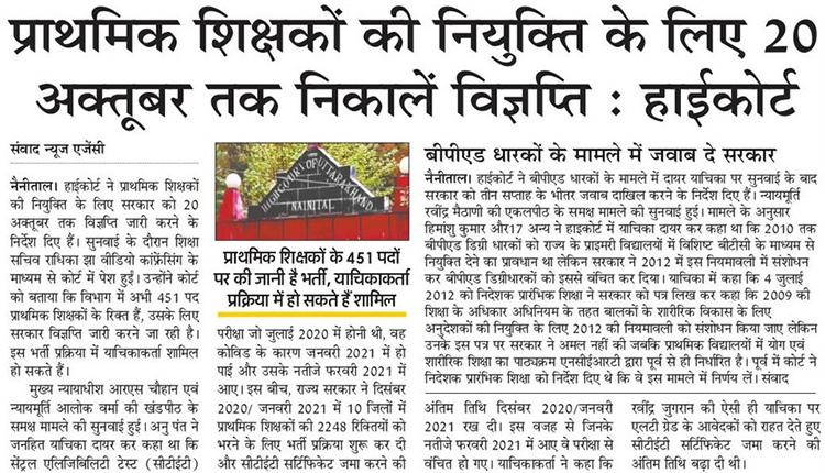 Primary Teachers Recruitment in Uttarakhand soon