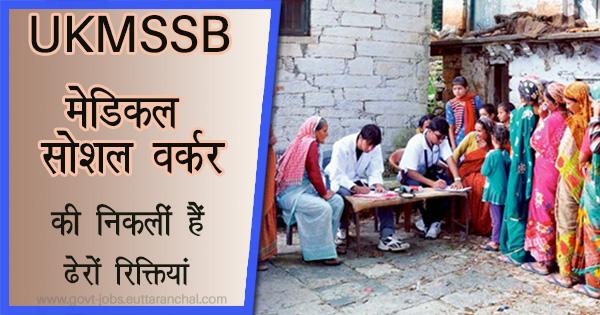 UKMSSB Medical Social Worker (MSW) Recruitment in Uttarakhand Sept 2021