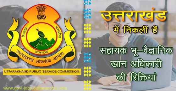 UKPSC Assistant Geologist & Mine Officer Recruitment in Uttarakhand