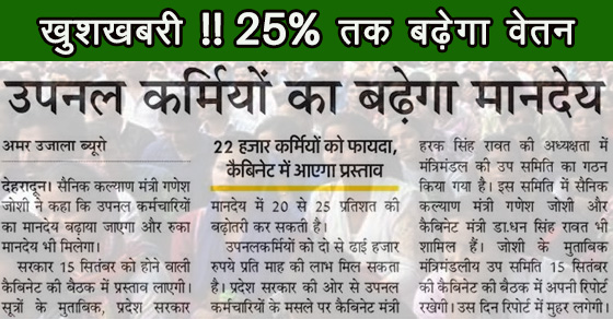 UPNL salary to increase 25%