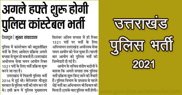 Uttarakhand Police Constables recruitment soon