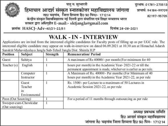 Walk-in Interview for Guest Teachers in Himachal Adarsh Sanskrit Mahavidyalaya, Shimla