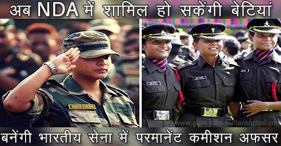 Women in NDA Indian Army