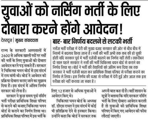 Reapplication for Nursing Recruitment in Uttarakhand may happened again
