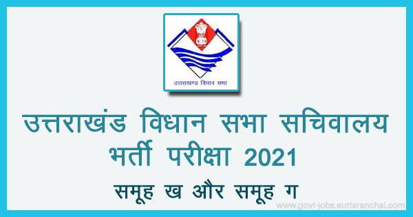 Uttarakhand Vidhan Sabha Sachivalaya Recruitment 2021